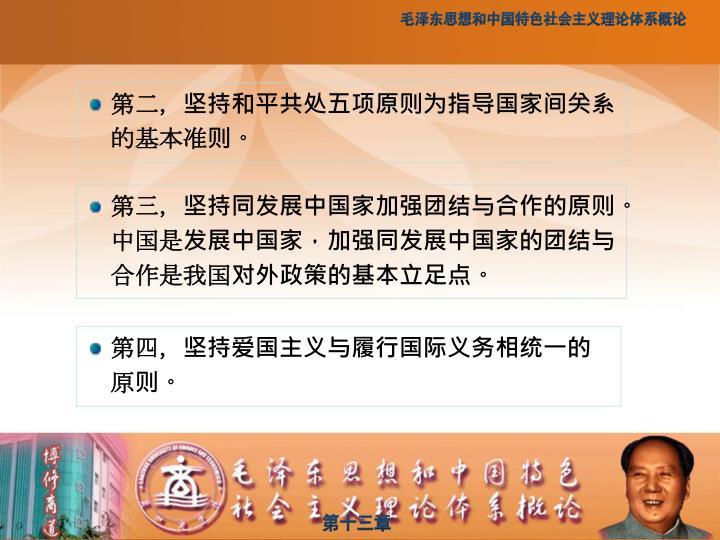 第二,坚持和平共处五项原则为指导国家间关系的基本准则。