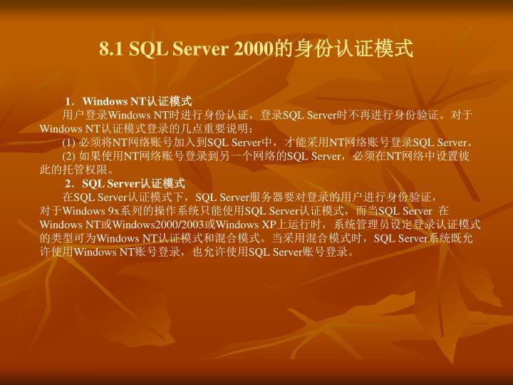 8.1 SQL Server 2000