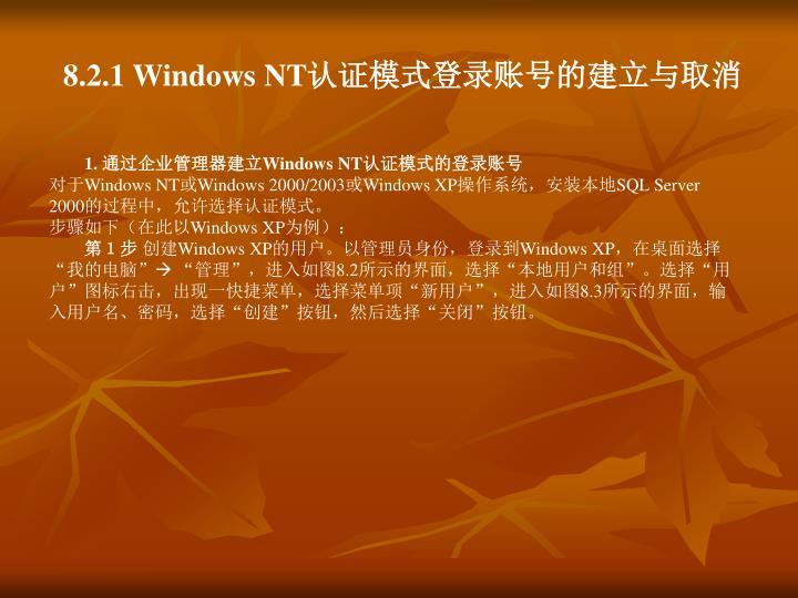 8.2.1 Windows NT