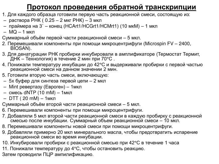 Протокол проведения обратной транскрипции