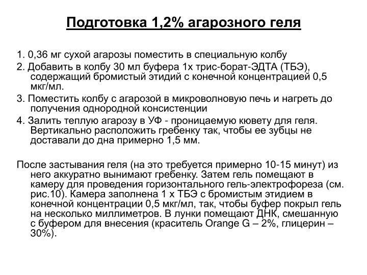 Подготовка 1,2% агарозного геля