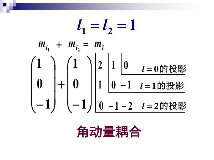 角动量耦合