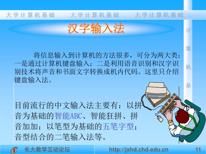 汉字输入法