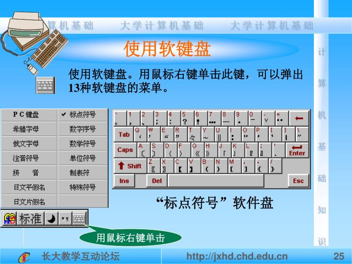 使用软键盘