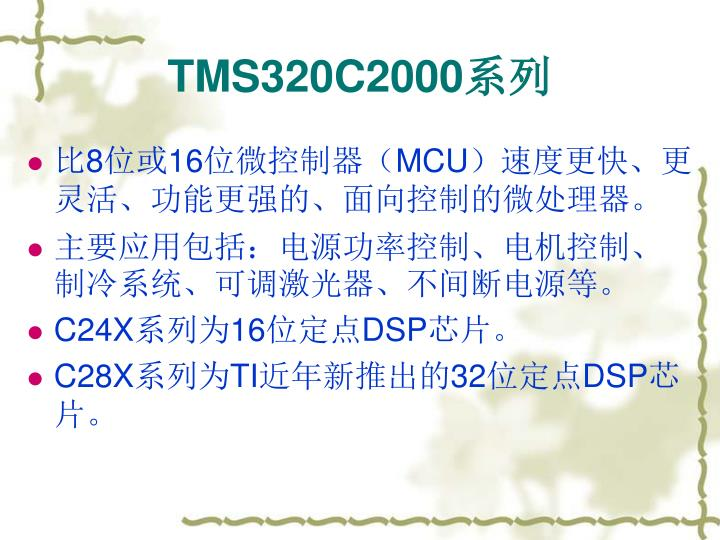 TMS320C2000