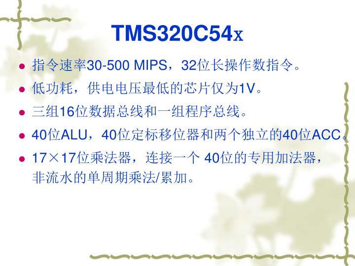 TMS320C54