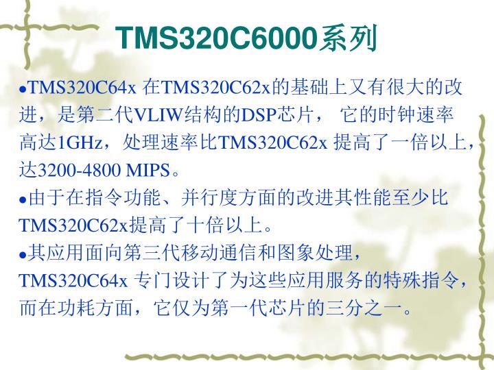 TMS320C6000