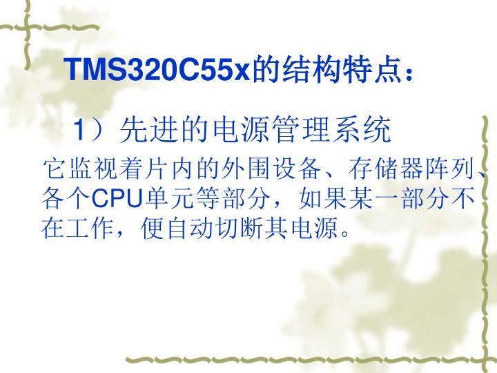 TMS320C55x