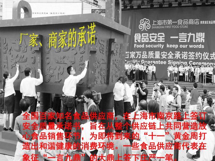 全国百家知名食品供应商,在上海市南京路上签订安全质量承诺书,旨在从整个供应链上共同营造放心食品销售环节,为即将到来的