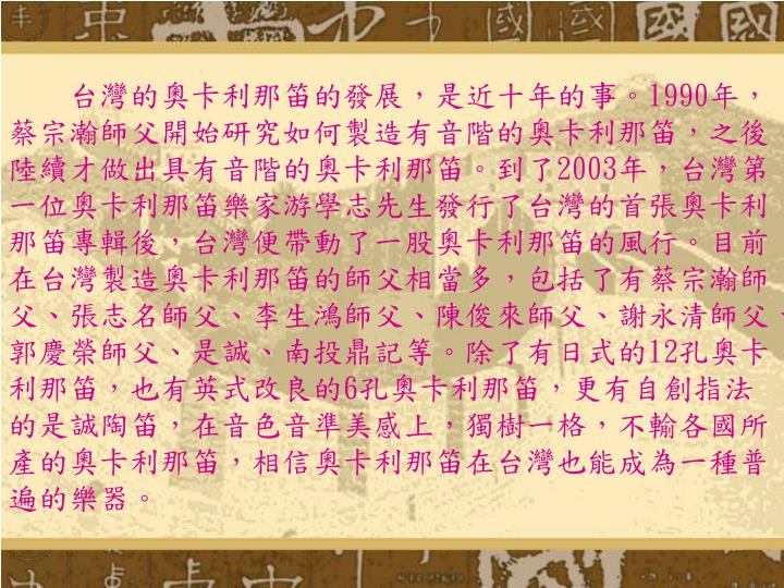 台灣的奧卡利那笛的發展,是近十年的事。