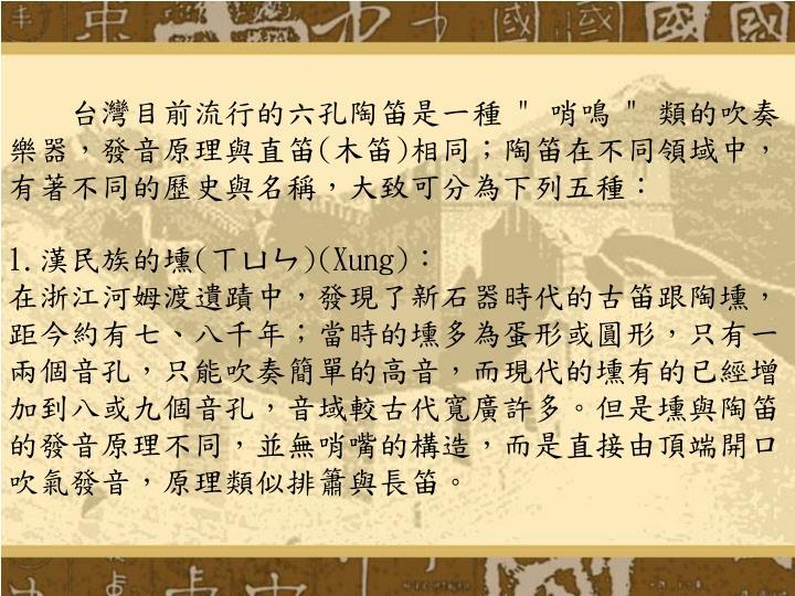 台灣目前流行的六孔陶笛是一種