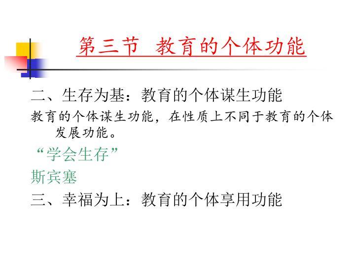 第三节  教育的个体功能