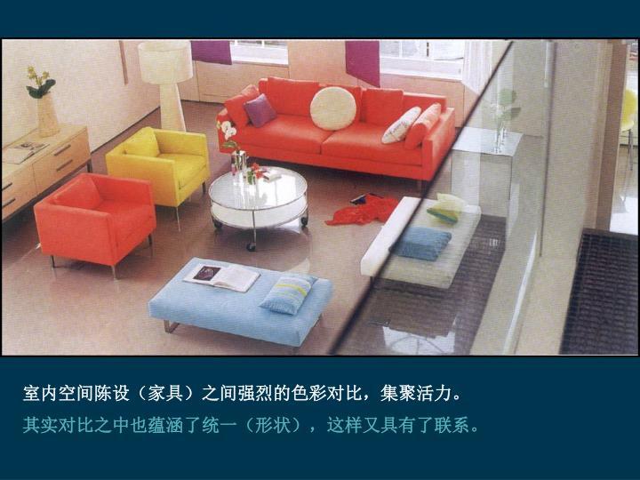 室内空间陈设(家具)之间强烈的色彩对比,集聚活力。