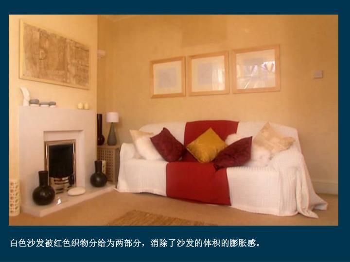 白色沙发被红色织物分给为两部分,消除了沙发的体积的膨胀感。