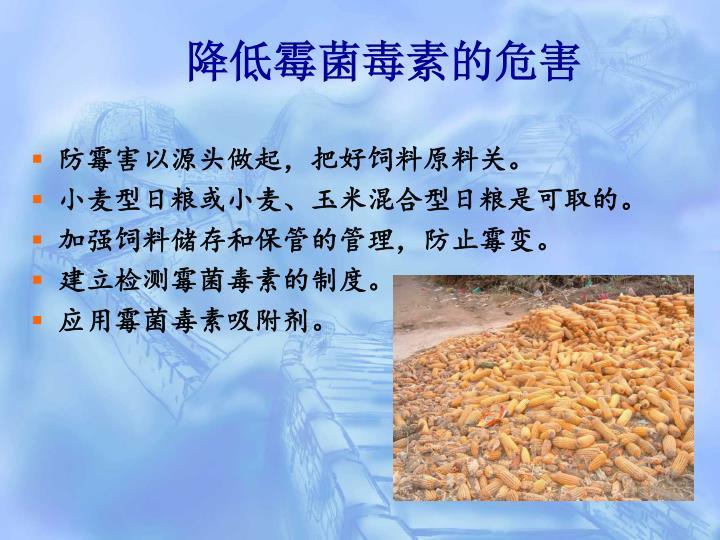 降低霉菌毒素的危害