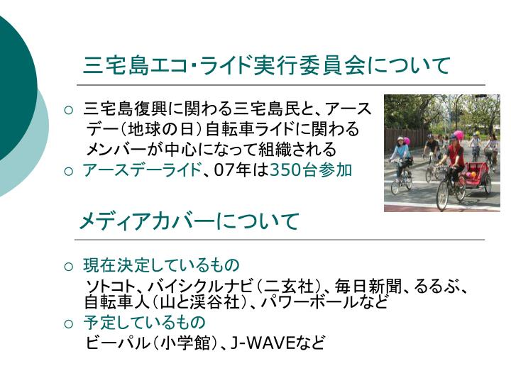 三宅島エコ・ライド実行委員会について