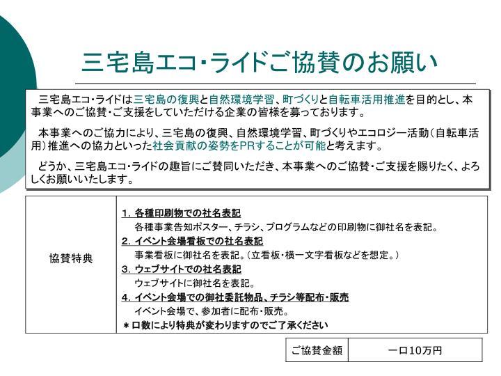 三宅島エコ・ライドご協賛のお願い