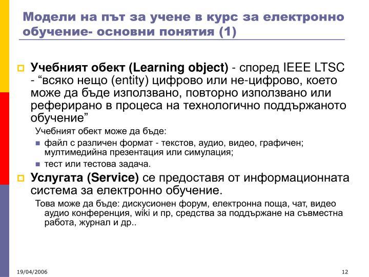 Модели на път за учене в курс за електронно обучение- основни понятия (1)