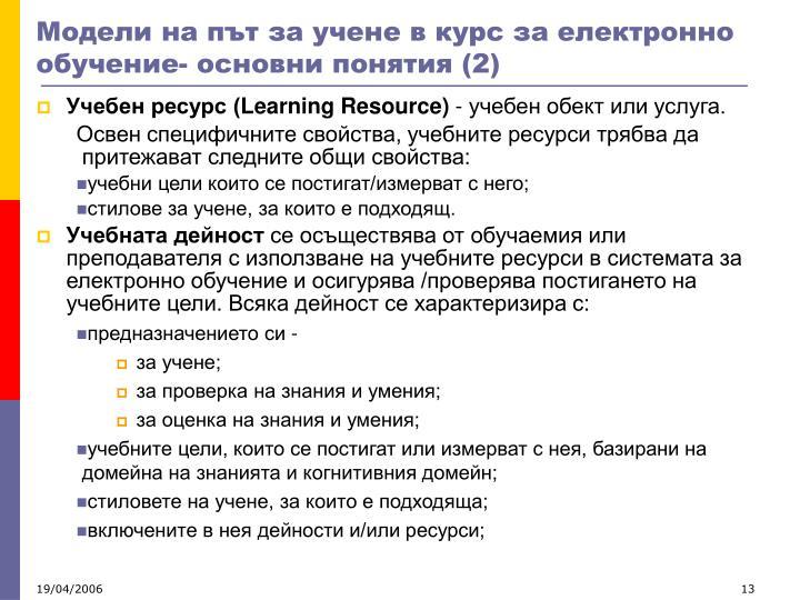 Модели на път за учене в курс за електронно обучение- основни понятия (2)