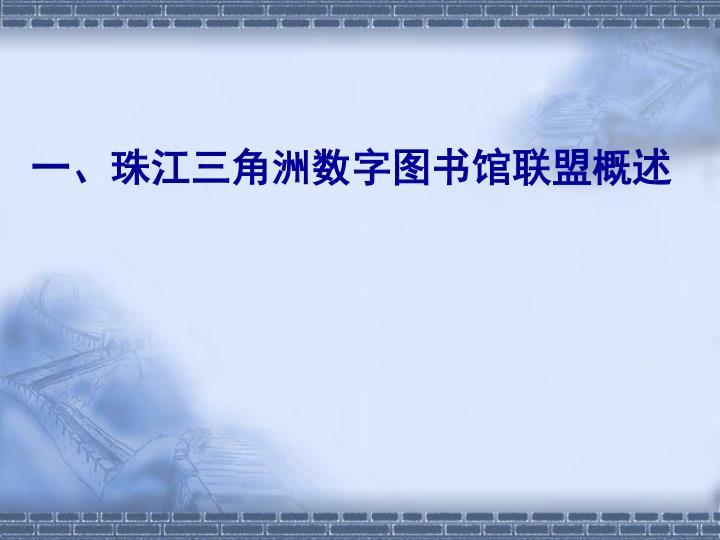 一、珠江三角洲数字图书馆联盟概述