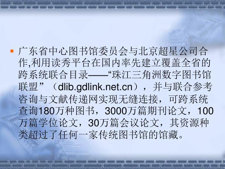 广东省中心图书馆委员会与北京超星公司合作