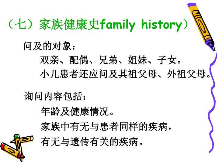 (七)家族健康史