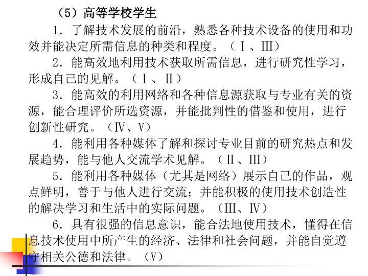 (5)高等学校学生