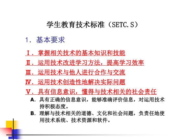 学生教育技术标准(