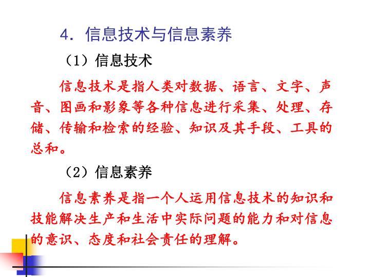 4.信息技术与信息素养
