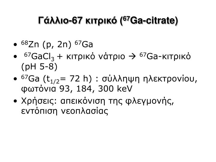 Γάλλιο-67 κιτρικό (