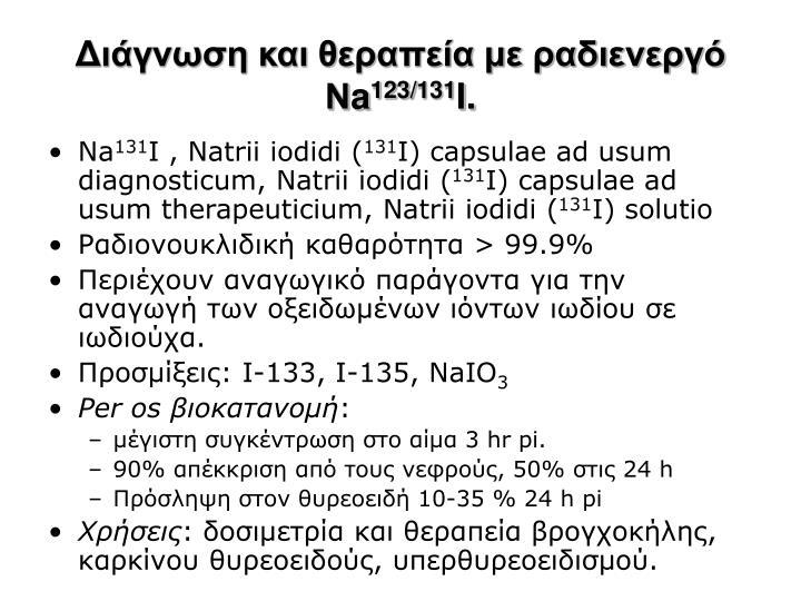 Διάγνωση και θεραπεία με ραδιενεργό Ν