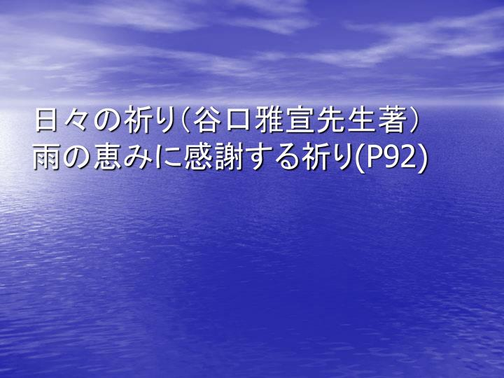 日々の祈り(谷口雅宣先生著)