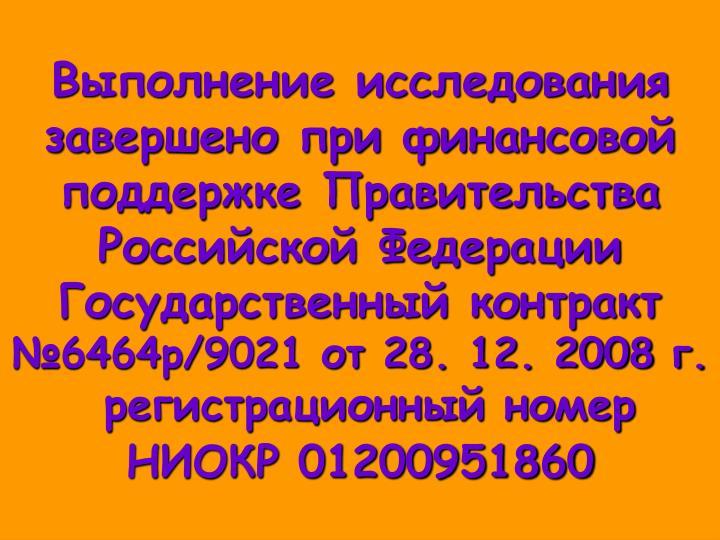 Выполнение исследования завершено при финансовой поддержке Правительства Российской Федерации Государственный контракт