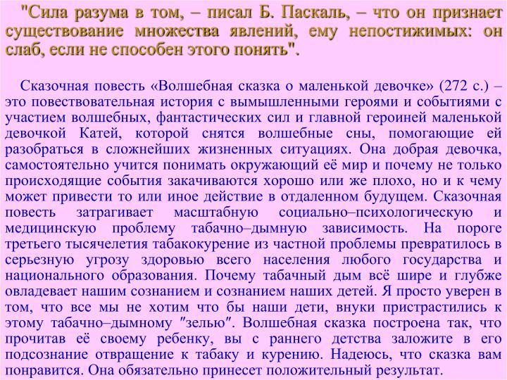 """""""Сила разума в том, – писал Б. Паскаль, – что он признает существование множества явлений, ему непостижимых: он слаб, если не способен этого понять""""."""
