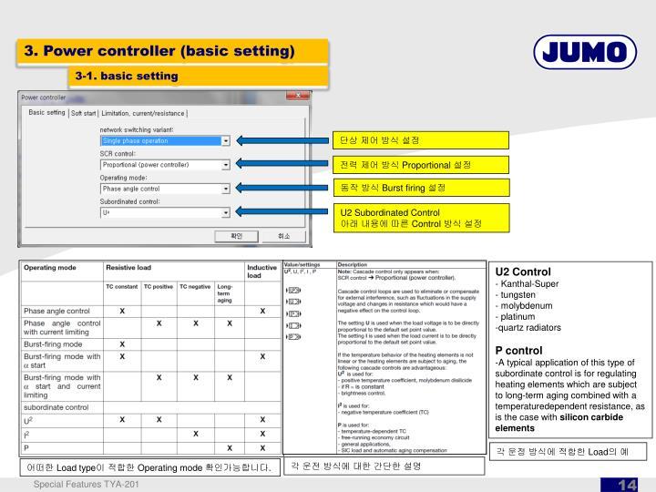 3. Power controller (basic setting)