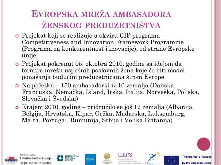 Evropska mreža ambasadora ženskog preduzetništva