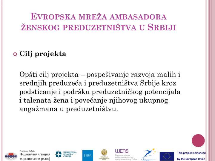 Evropska mreža ambasadora ženskog preduzetništva u Srbiji