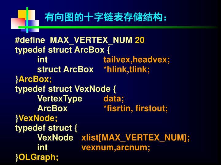 有向图的十字链表存储结构: