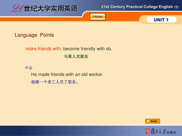Article1_popwin_make friends