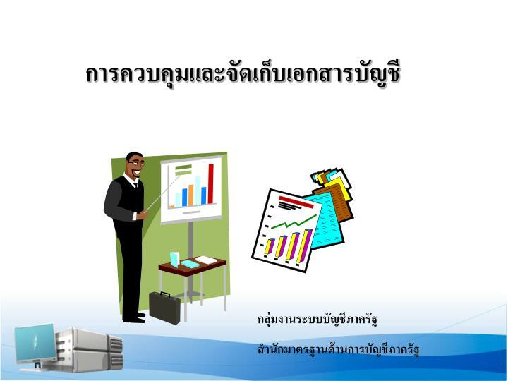 การควบคุมและจัดเก็บเอกสารบัญชี
