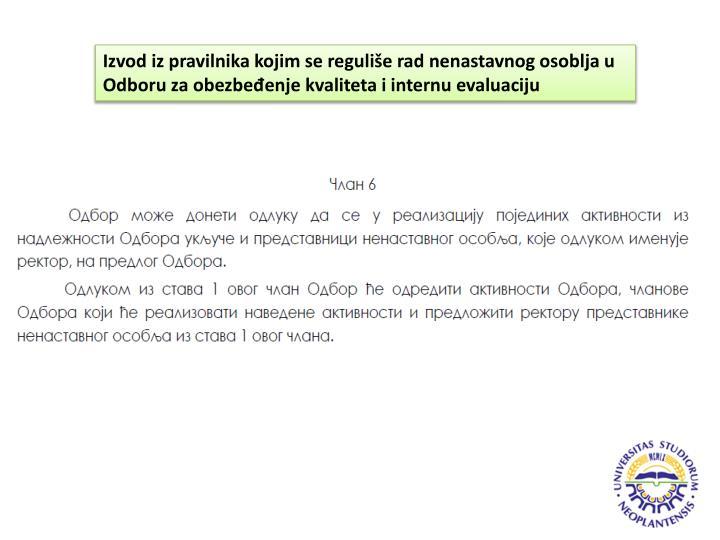 Izvod iz pravilnika kojim se reguliše rad nenastavnog osoblja u Odboru za obezbeđenje kvaliteta i internu evaluaciju