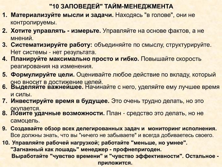 """10 ЗАПОВЕДЕЙ"" ТАЙМ-МЕНЕДЖМЕНТА"