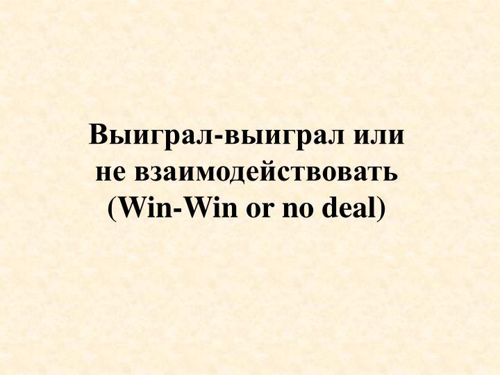 Выиграл-выиграл или