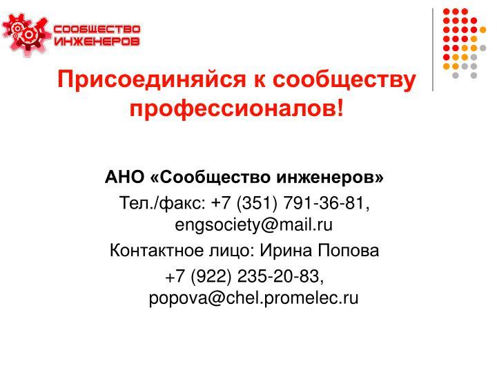 Присоединяйся к сообществу профессионалов!