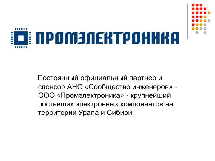 Постоянный официальный партнер и спонсор АНО «Сообщество инженеров» - ООО «Промэлектроника» - крупнейший поставщик электронных компонентов на территории Урала и Сибири