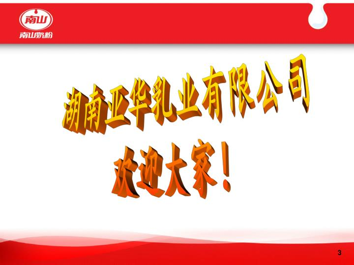 湖南亚华乳业有限公司