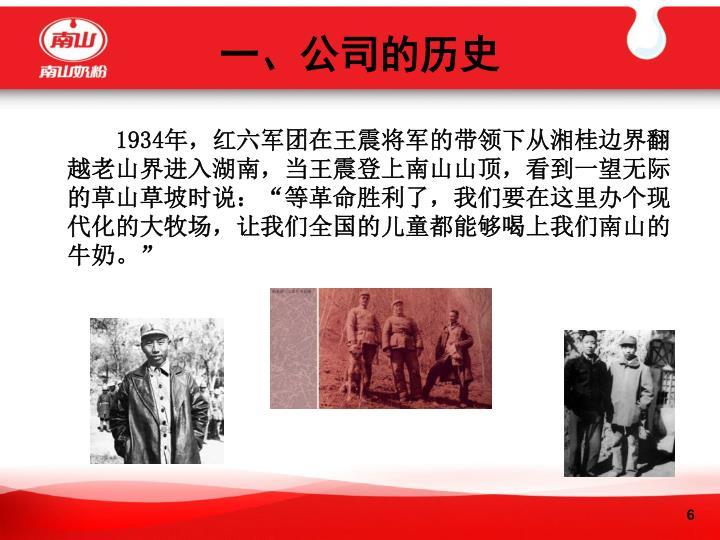 一、公司的历史