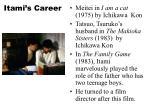 itami s career2