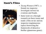 itami s films4