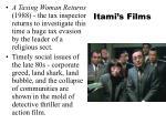 itami s films5